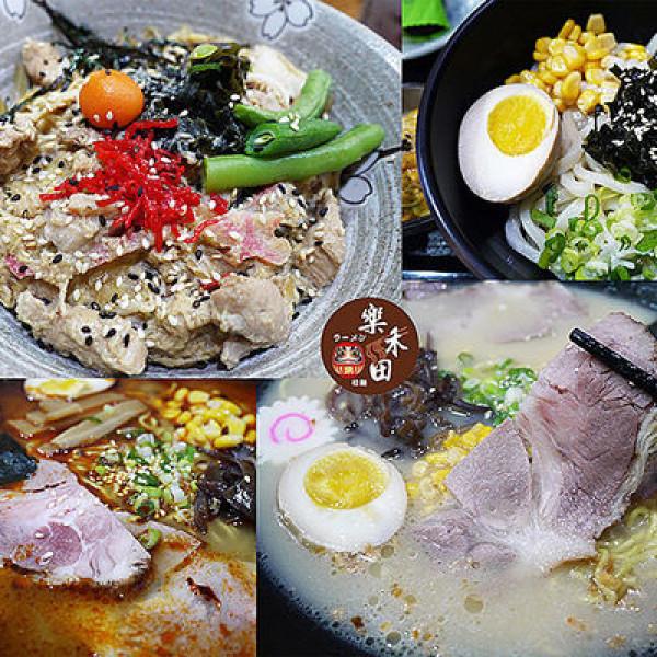 台北市 餐飲 日式料理 拉麵‧麵食 樂禾田拉麵