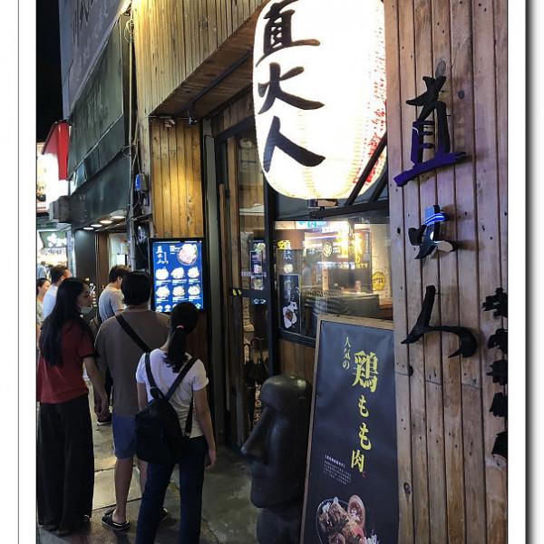 台北市 美食 餐廳 異國料理 日式料理 直火人燒肉丼飯屋(貳場)