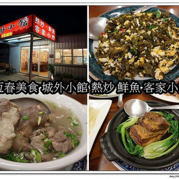屏東縣 餐飲 客家料理 城外小館