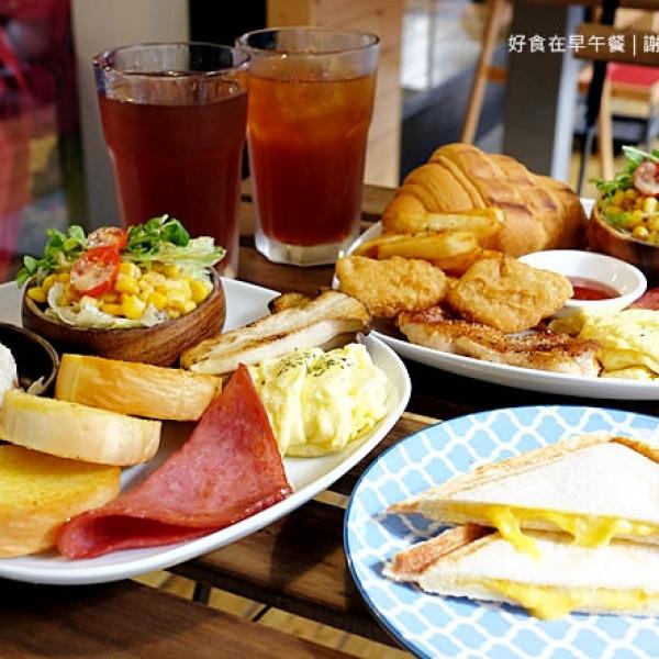 新北市 餐飲 早.午餐、宵夜 西式早餐 好食在BRUNCH