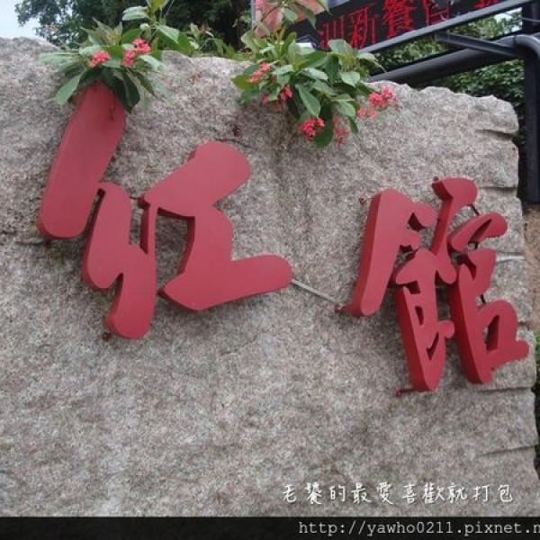 屏東縣 餐飲 港式粵菜 紅館