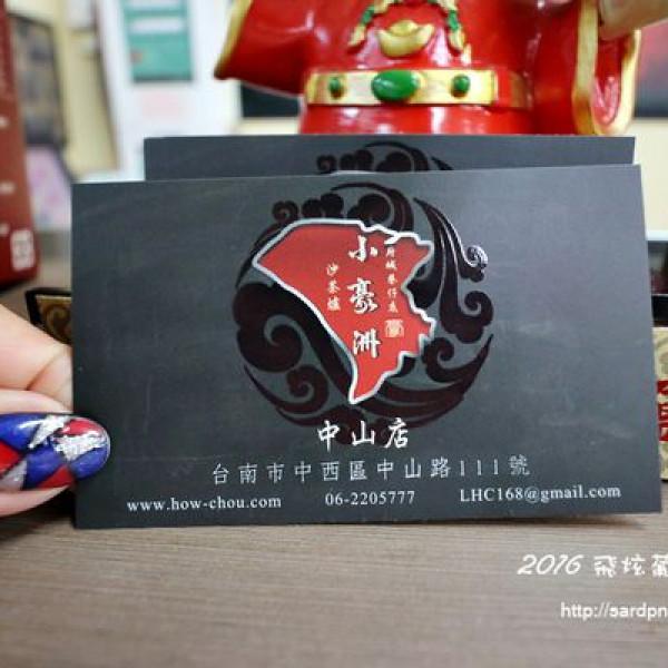 台南市 餐飲 鍋物 火鍋 小豪州沙茶爐
