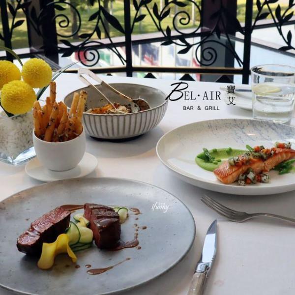 台北市 美食 餐廳 異國料理 法式料理 君悅酒店寶艾西餐廳Bel Air - Bar & Grill