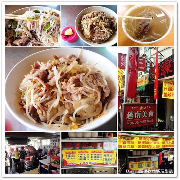 桃園市 餐飲 多國料理 其他 南平市場越南美食