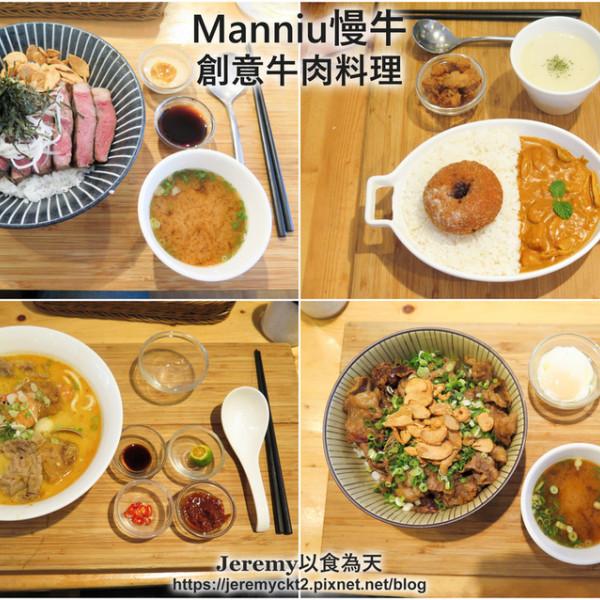 高雄市 餐飲 多國料理 其他 Manniu慢牛 創意牛肉料理