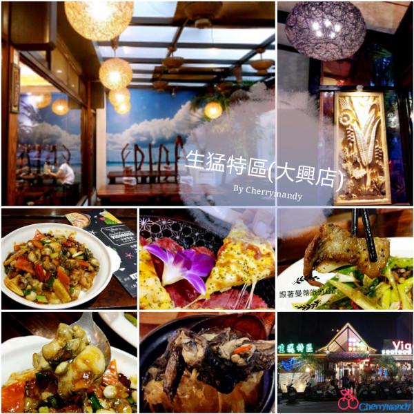桃園市 餐飲 台式料理 生猛特區(大興店)