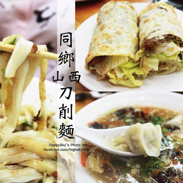 台南市 餐飲 中式料理 同鄉山西刀削麵 ~東區