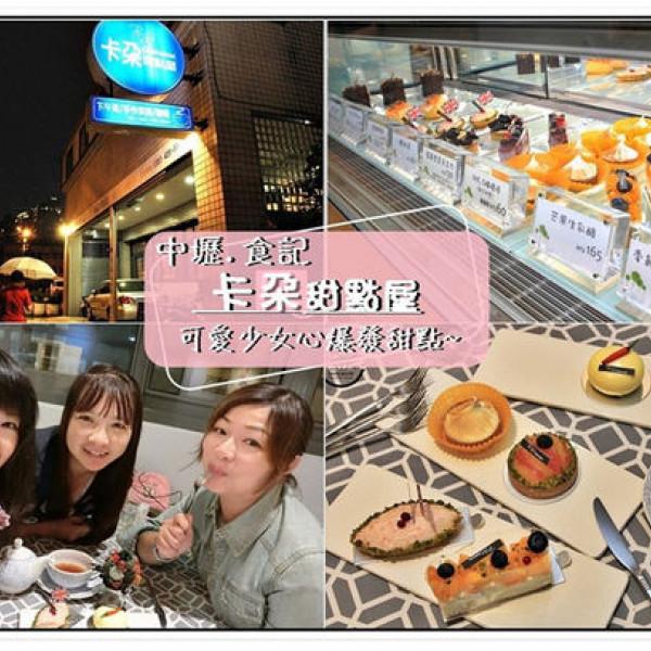 桃園市 餐飲 飲料‧甜點 甜點 卡朶甜點屋