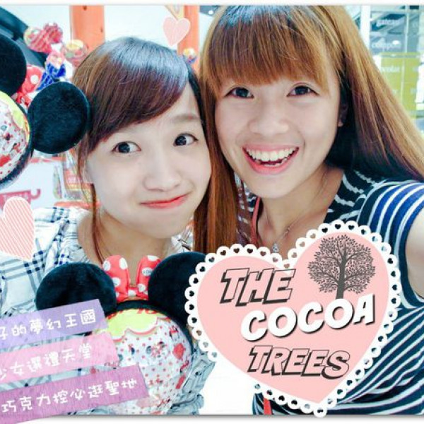 台北市 購物 百貨商場 The Cocoa Trees 可可樹精選巧克力