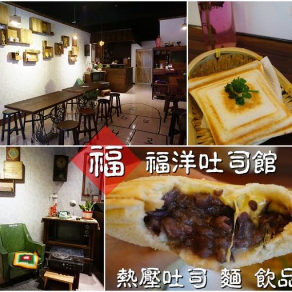 台南市 餐飲 茶館 福洋吐司館