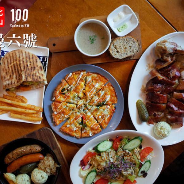 台北市 餐飲 多國料理 德式料理 舒曼六號餐館 Schumann's Bistro No. 6