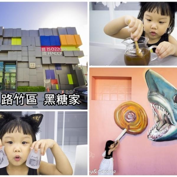高雄市 購物 創意市集&活動 黑糖家高雄旗艦店