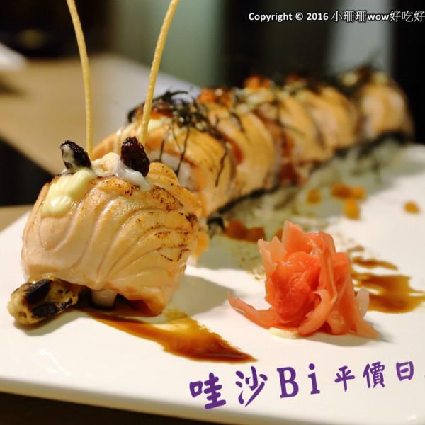 新北市 美食 餐廳 異國料理 日式料理 哇沙Bi 沢也 日本料理