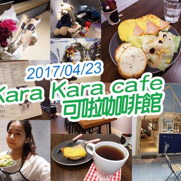 新北市 美食 餐廳 異國料理 kara kara cafe