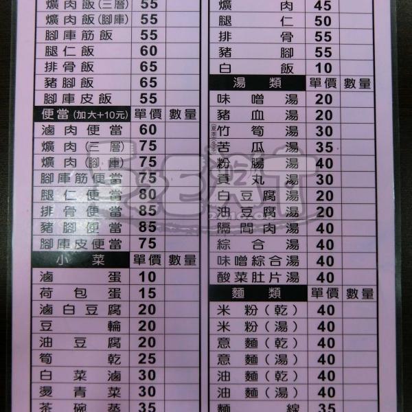 台中市 餐飲 台式料理 南屯蕭爌肉飯