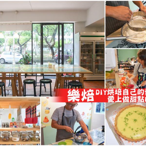 高雄市 餐飲 糕點麵包 樂焙DIY funbaking