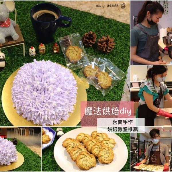 台南市 餐飲 糕點麵包 魔法烘焙DIY