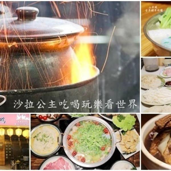 台北市 餐飲 鍋物 薑母鴨‧羊肉爐 山羊城全羊館羊肉爐台北健康店