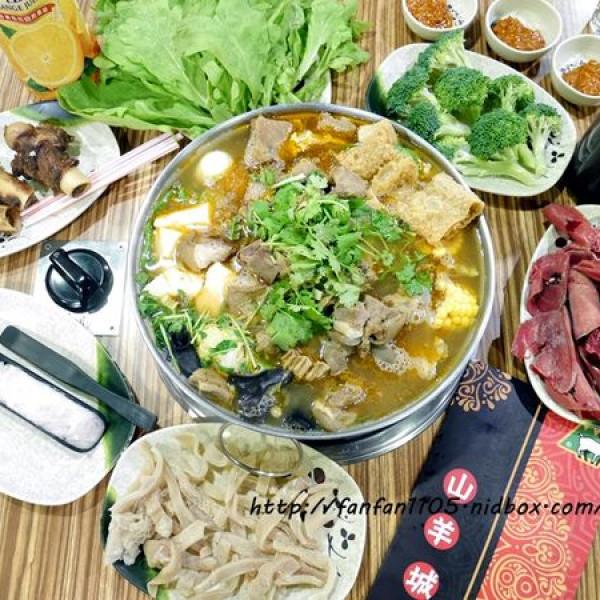 台北市 美食 餐廳 火鍋 羊肉爐 山羊城全羊館羊肉爐台北健康店