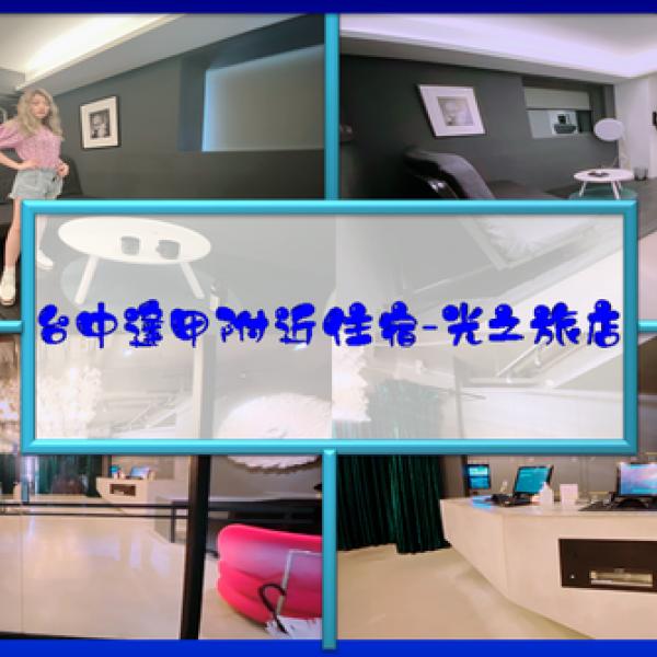 台中市 住宿 商務旅館 LUMI HOTEL 光之旅店 再曜旅店(臺中市旅館346號)