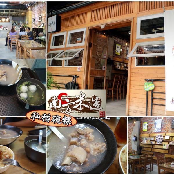 台南市 餐飲 台式料理 南方米造