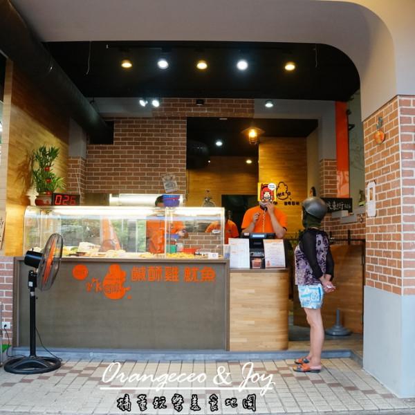 彰化縣 餐飲 夜市攤販小吃 炸擱來鹹酥雞專賣店
