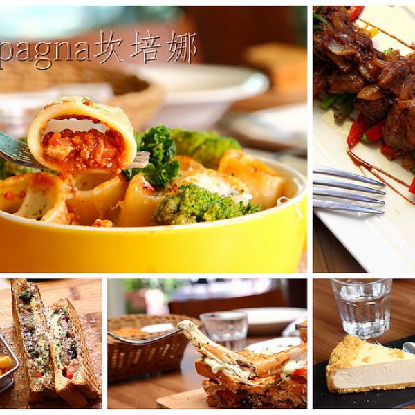 台北市 餐飲 多國料理 其他 Campagna義式料理