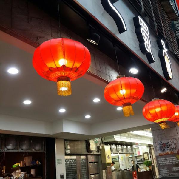 台北市 美食 餐廳 中式料理 川菜 巴蜀香