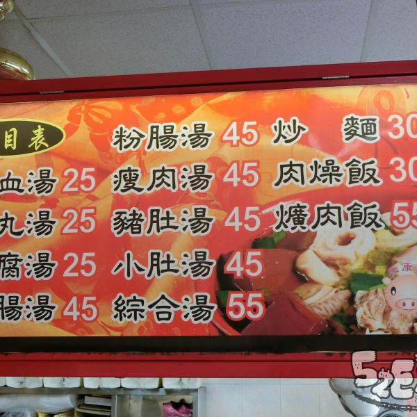 台中市 餐飲 台式料理 康康豬豬血湯