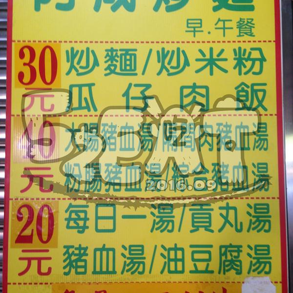 台中市 餐飲 台式料理 阿成炒麵