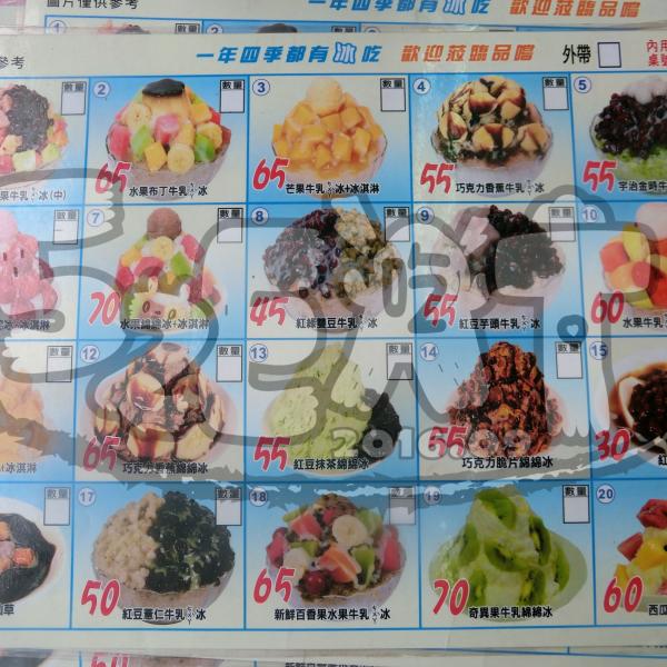 台中市 餐飲 飲料‧甜點 冰店 大碗公綿綿冰