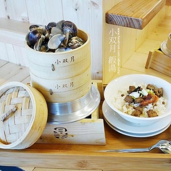 台南市 餐飲 早.午餐、宵夜 中式早餐 小双月飯湯 海鮮/牛肉/豬肉-台南創始店