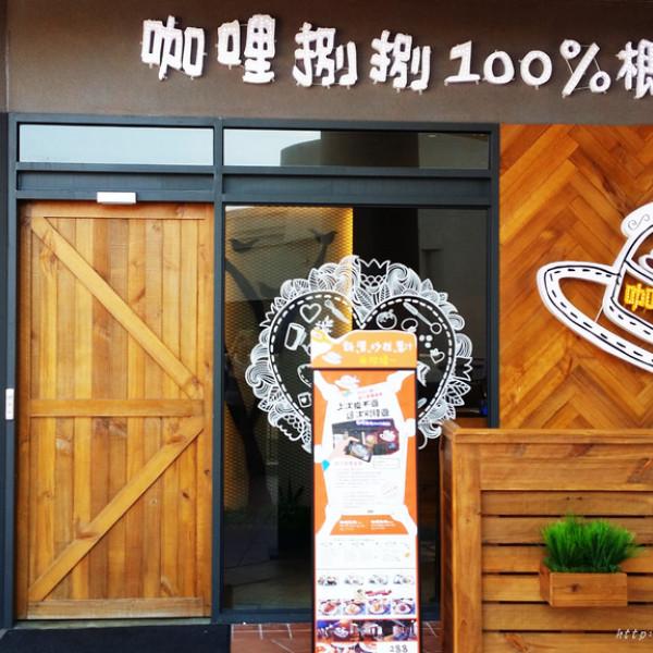 高雄市 餐飲 多國料理 印度料理 咖哩捌捌100%概念店(大魯閣草衙道)