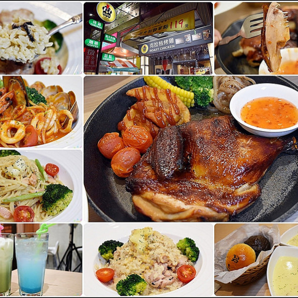 台中市 餐飲 美式料理 克拉格烤雞