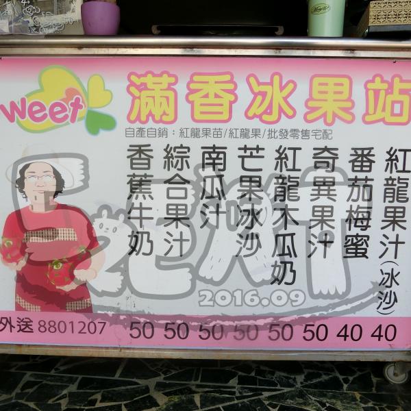 屏東縣 餐飲 飲料‧甜點 飲料‧手搖飲 滿香冰果站