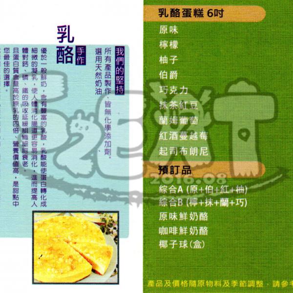 屏東縣 餐飲 飲料‧甜點 甜點 峰乳酪手作蛋糕