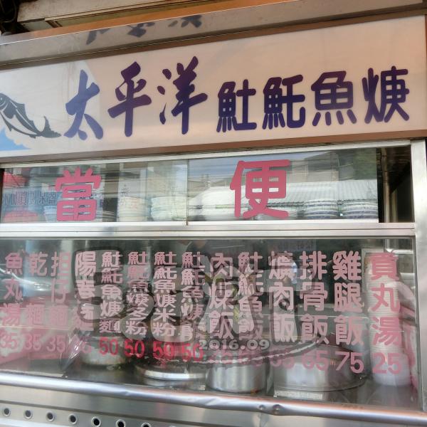 台中市 餐飲 麵食點心 太平洋土魠魚羹