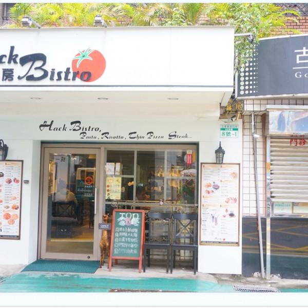 台北市 餐飲 義式料理 Hack Bistro 哈克廚房