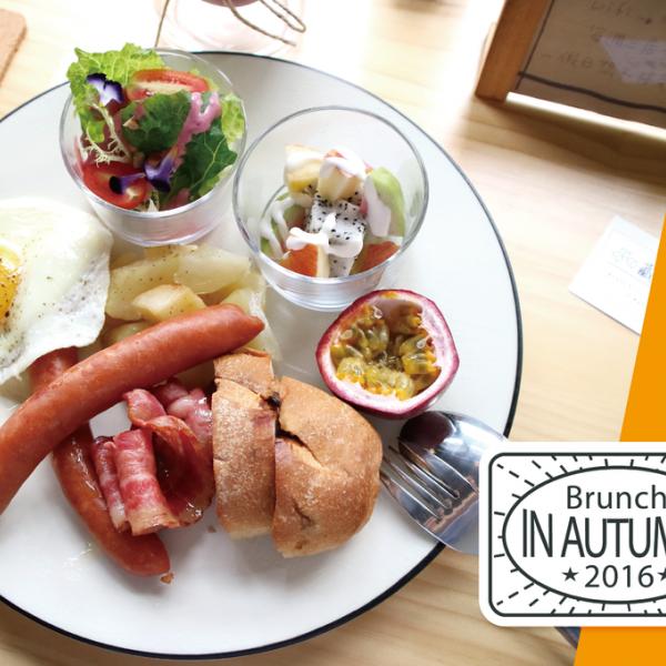 雲林縣 餐飲 咖啡館 藏秋 Brunch / In Autumn