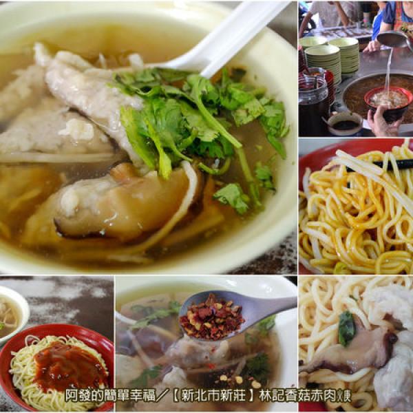 新北市 餐飲 夜市攤販小吃 林記香菇赤肉焿