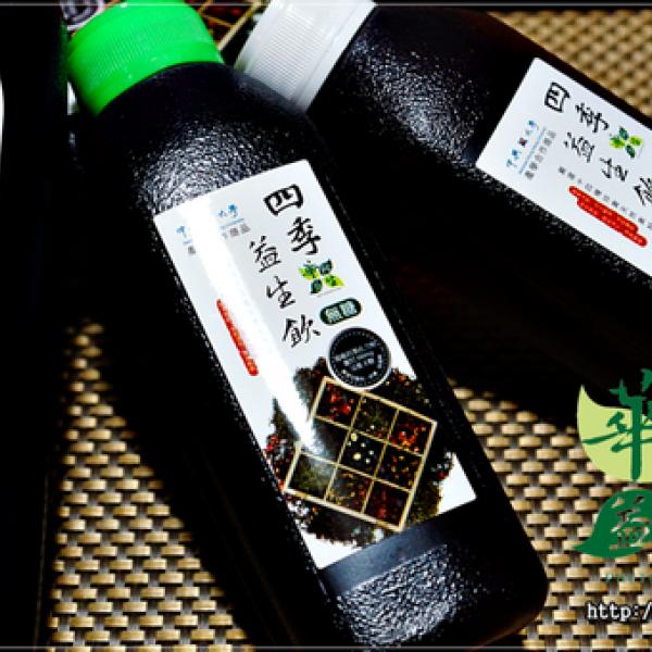 台北市 餐飲 飲料‧甜點 冰店 四季益生飲