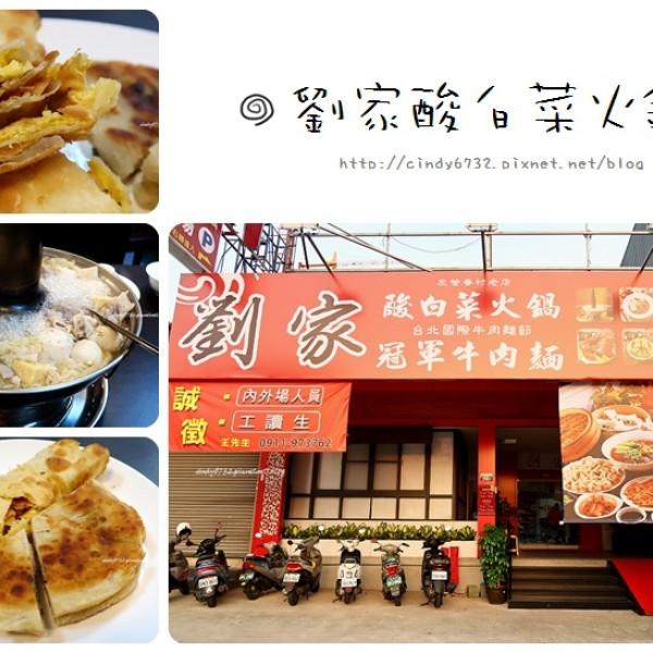 台中市 餐飲 鍋物 其他 劉家酸白菜火鍋-台中店