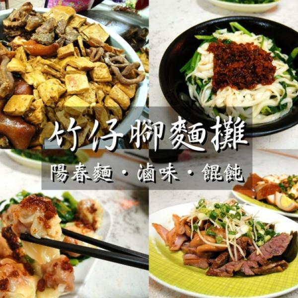 台中市 餐飲 台式料理 竹仔腳陽春麵
