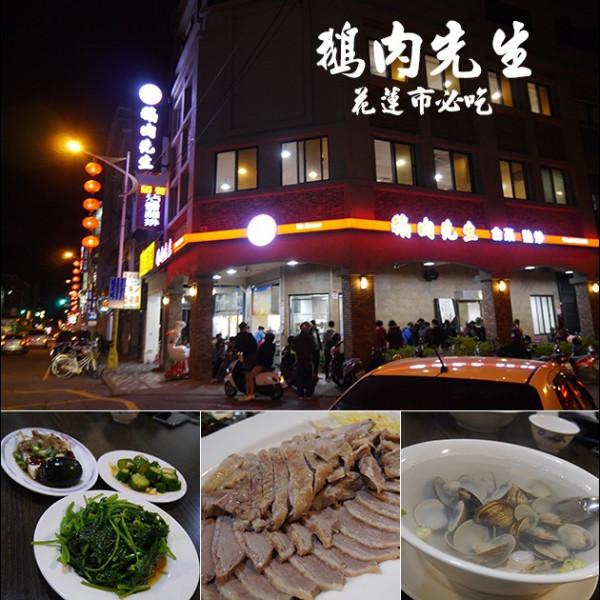 花蓮縣 餐飲 中式料理 鵝肉先生(林森店)