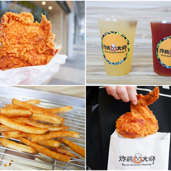 台北市 餐飲 速食 速食餐廳 炸鷄大獅