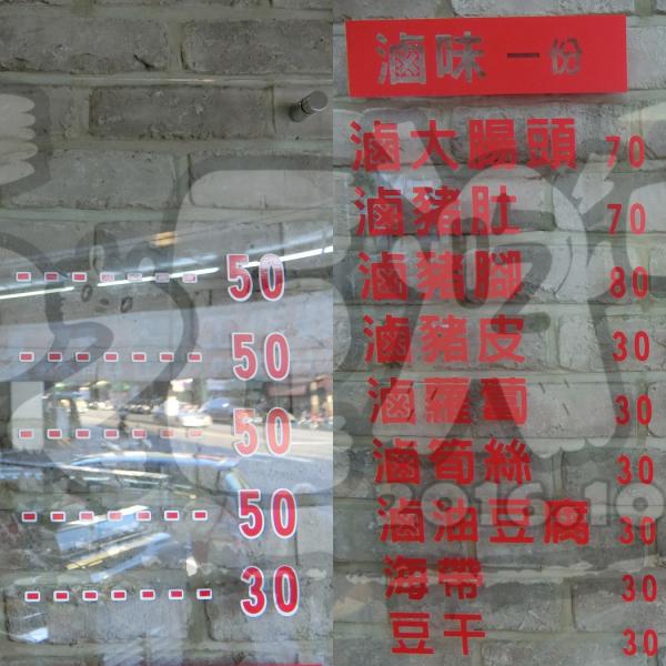 台中市 餐飲 台式料理 高雄鹹米苔目