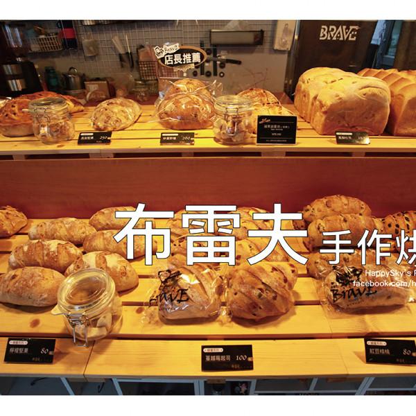 台南市 餐飲 飲料‧甜點 甜點 布雷夫手作烘培