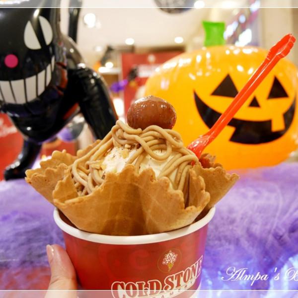 台北市 餐飲 飲料‧甜點 冰店 Cold Stone Creamery 酷聖石冰淇淋 信新門市