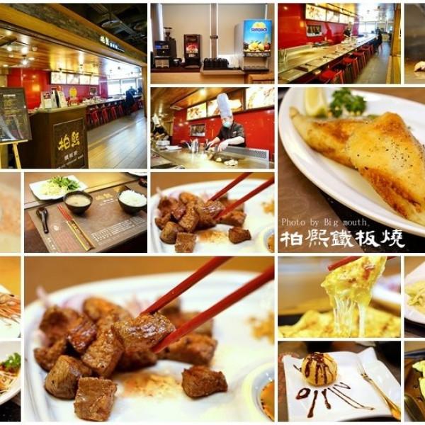 台中市 餐飲 中式料理 柏熙鐵板燒