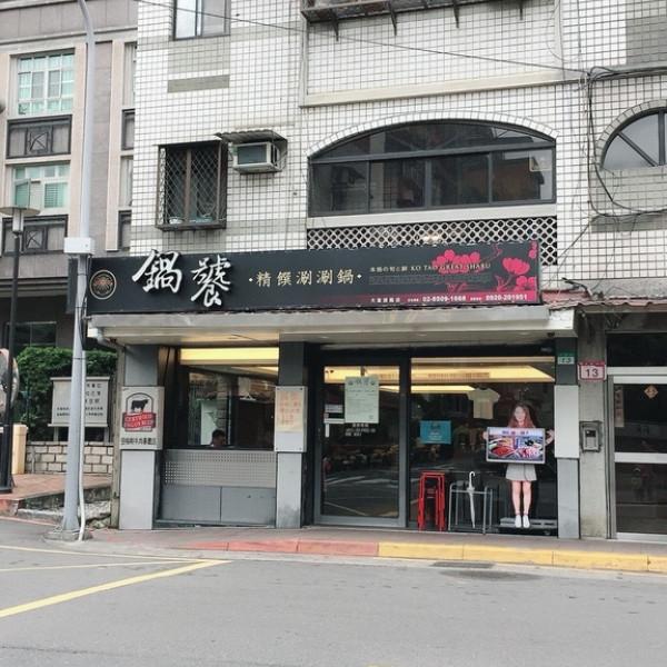 台北市 餐飲 鍋物 火鍋 鍋饕精饌涮涮鍋